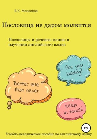 Вера Моисеева, Пословица не даром молвится. Пособие для учителей английского языка