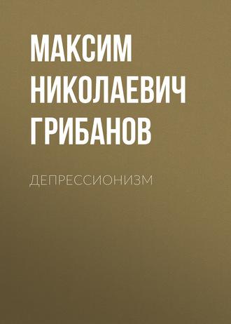 Максим Грибанов, Депрессионизм