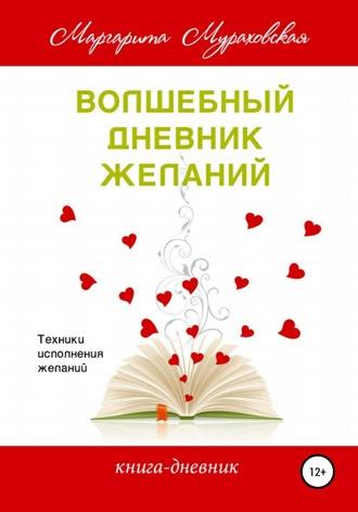 Маргарита Мураховская, Волшебный дневник желаний