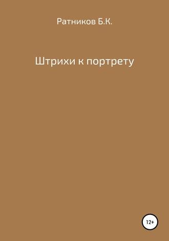 Борис Ратников, Штрихи к портрету
