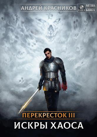 Андрей Красников, Перекрёсток. Искры хаоса