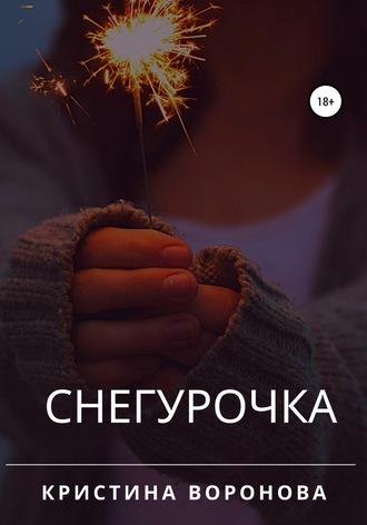 Кристина Воронова, Снегурочка