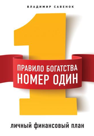 Владимир Савенок, Правило богатства № 1 – личный финансовый план