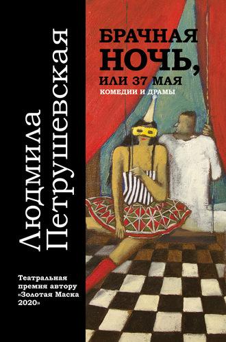 Людмила Петрушевская, Брачная ночь, или 37 мая