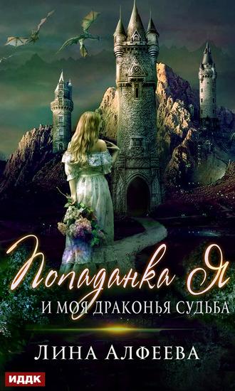 Лина Алфеева, Попаданка я и моя драконья судьба