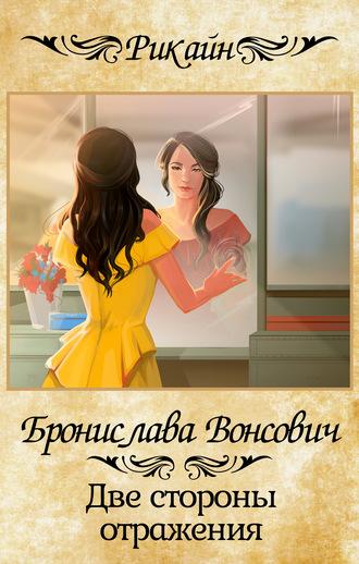 Бронислава Вонсович, Две стороны отражения