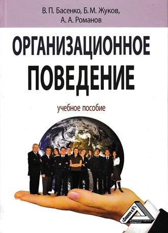 Борис Жуков, Александр Романов, Организационное поведение: современные аспекты трудовых отношений