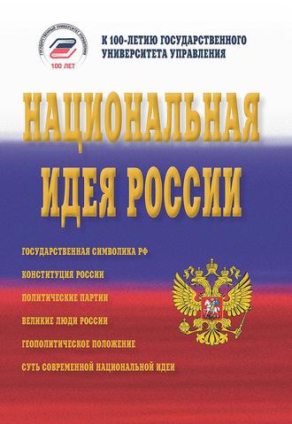 Коллектив авторов, Национальная идея России