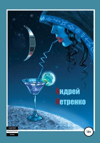 Андрей Петренко, )(улыбка)