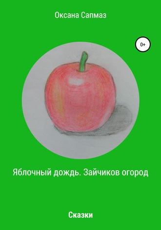 Оксана Сапмаз, Яблочный дождь. Зайчиков огород
