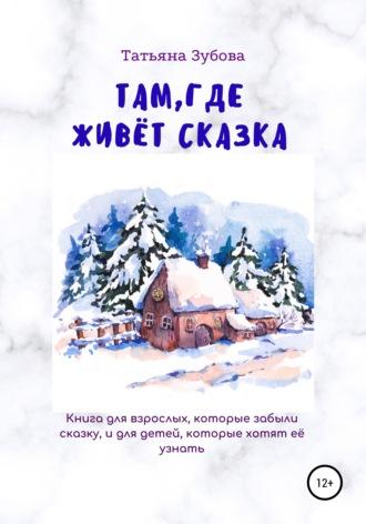 Татьяна Зубова, Там, где живёт Сказка