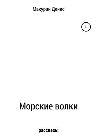 Денис Макурин, Морские волки