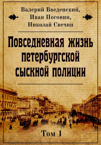 Николай Свечин, Валерий Введенский, Повседневная жизнь петербургской сыскной полиции. Том 1