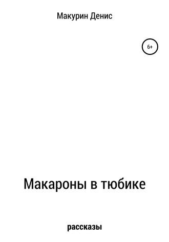 Денис Макурин, Макароны в тюбике