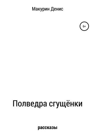 Денис Макурин, Полведра сгущёнки