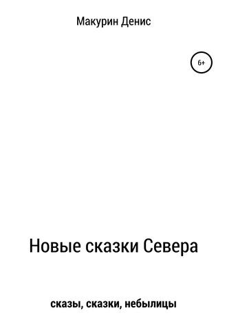 Денис Макурин, Новые сказки Севера