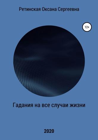 Оксана Ретинская, Гадания на все случаи жизни