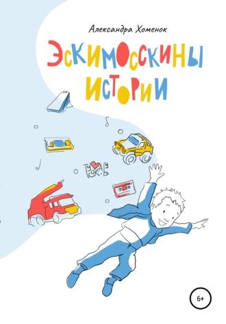 Александра Хоменок, Эскимосскины истории