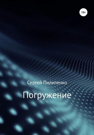 Сергей Пилипенко, Погружение