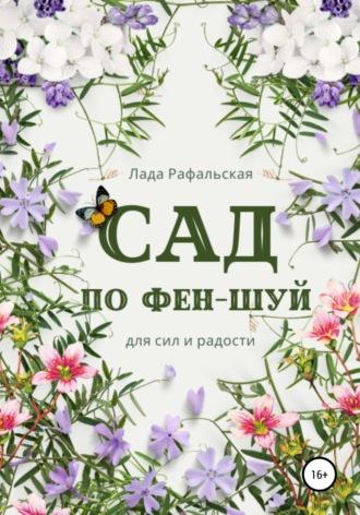 Лада Рафальская, Сад по фэн-шуй