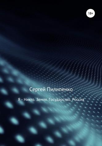 Сергей Пилипенко, Я – Никто. Земля. Государство. Россия