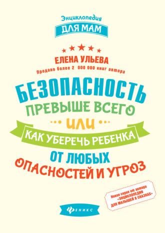 Елена Ульева, Безопасность превыше всего, или Как уберечь ребенка от любых опасностей и угроз