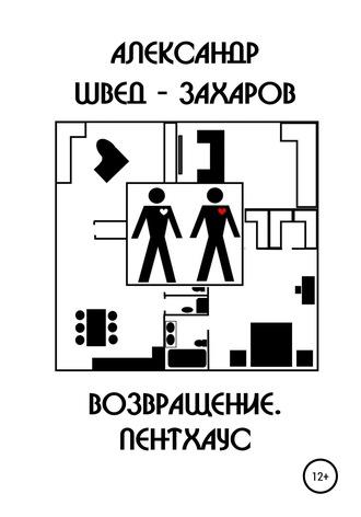 Александр Швед-Захаров, Возвращение. Пентхаус