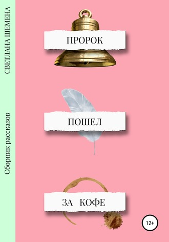 Светлана Шемена, Пророк пошёл за кофе