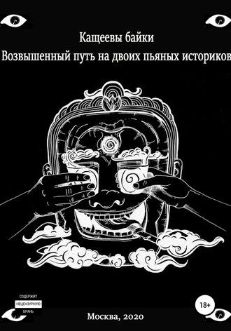 Илья Елисеев, Кащеевы байки: Возвышенный путь на двоих пьяных историков