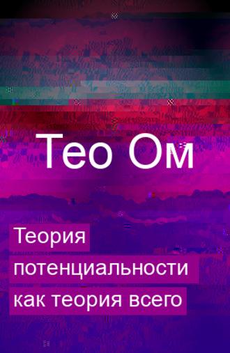 Тео Ом, Теория потенциальности как теория всего