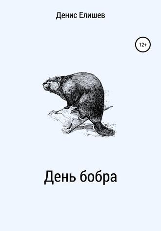 Денис Елишев, День бобра