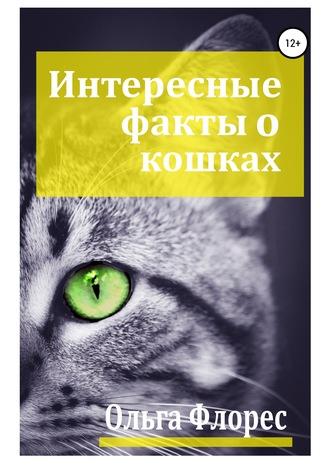 Ольга Флорес, Удивительные факты о кошках
