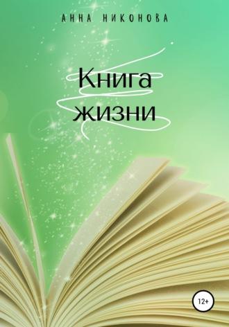 Анна Никонова, Книга жизни