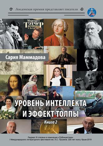 Сария Маммадова, Уровень интеллекта и эффект толпы. Книга 2