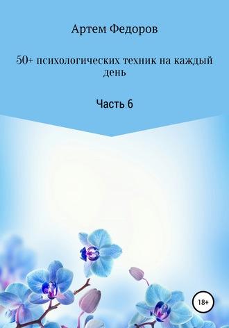 Артем Федоров, 50+ психологических техник на каждый день. Часть 6