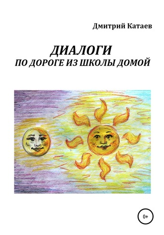Дмитрий Катаев, Диалоги