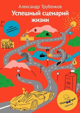 Александр Трубенков, Успешный сценарий жизни