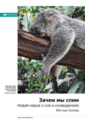 Smart Reading, Краткое содержание книги: Зачем мы спим. Новая наука о сне и сновидениях. Мэттью Уолкер