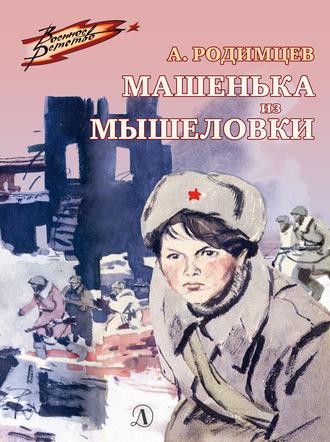 Александр Родимцев, Машенька из Мышеловки