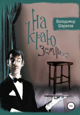 Володимир Шарапов, На краю земли