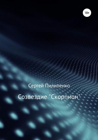 Сергей Пилипенко, Созвездие «Скорпион»