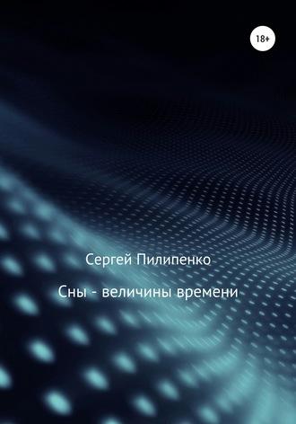 Сергей Пилипенко, Сны – величины времени