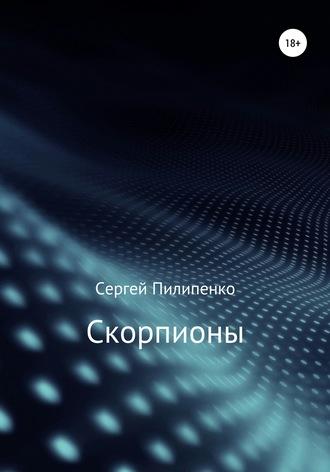 Сергей Пилипенко, Скорпионы