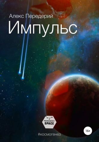 Алекс Передерий, Импульс