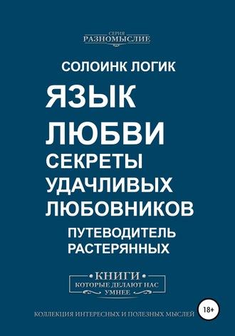 Солоинк Логик, Язык любви. Секреты удачливых любовников