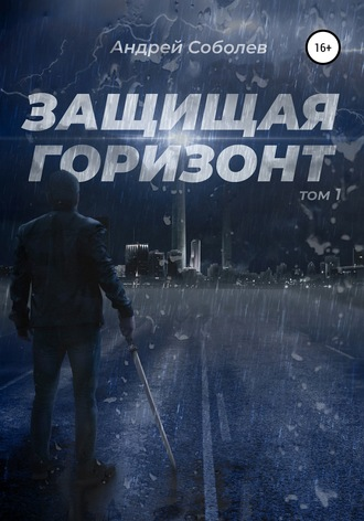 Андрей Соболев, Защищая горизонт. Том 1
