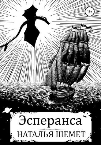 Наталья Шемет, Эсперанса