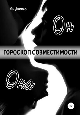 Ян Дикмар, Гороскоп совместимости. Магия отношений