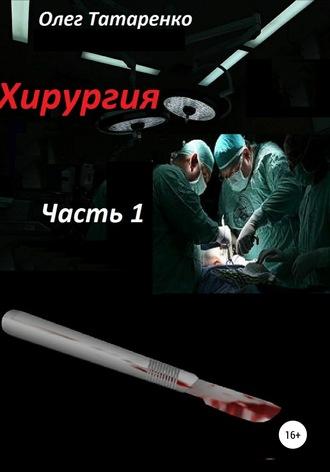 Олег Татаренко, Хирургия. Часть 1