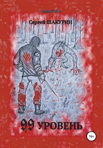 Сергей Шакурин, 99 уровень